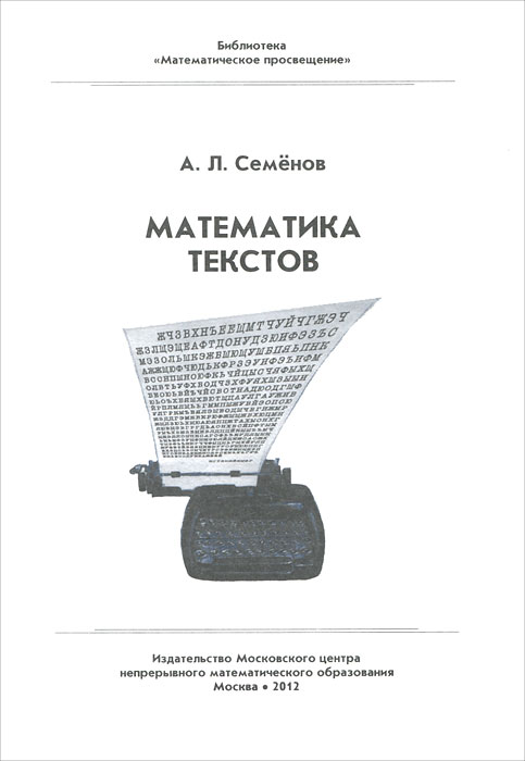 А. Л. Семенов Математика текстов
