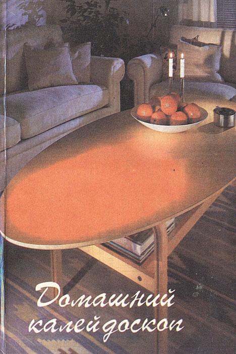 Домашний калейдоскоп. Малая энциклопедия домашнего хозяйства
