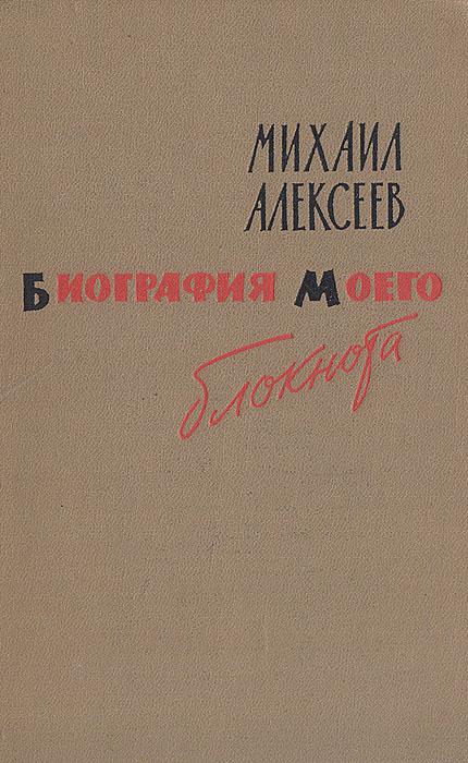 Михаил Алексеев Биография моего блокнота