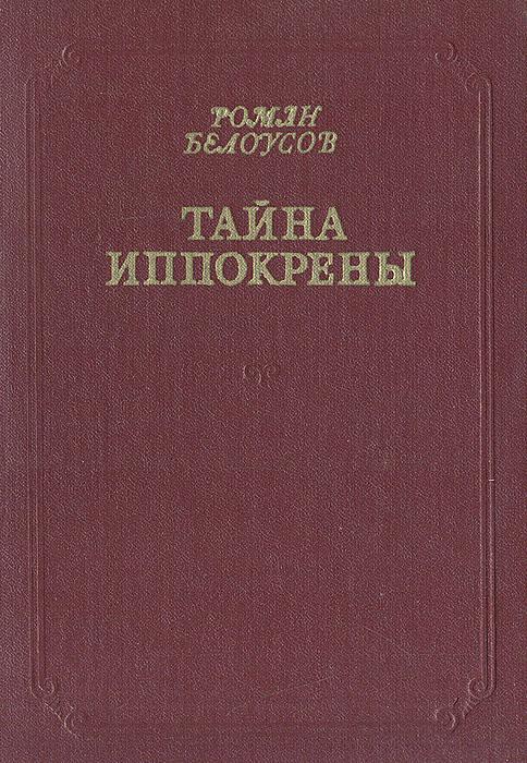 Роман Белоусов Тайна Иппокерены