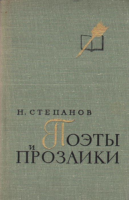 Н. Степанов Поэты и прозаики