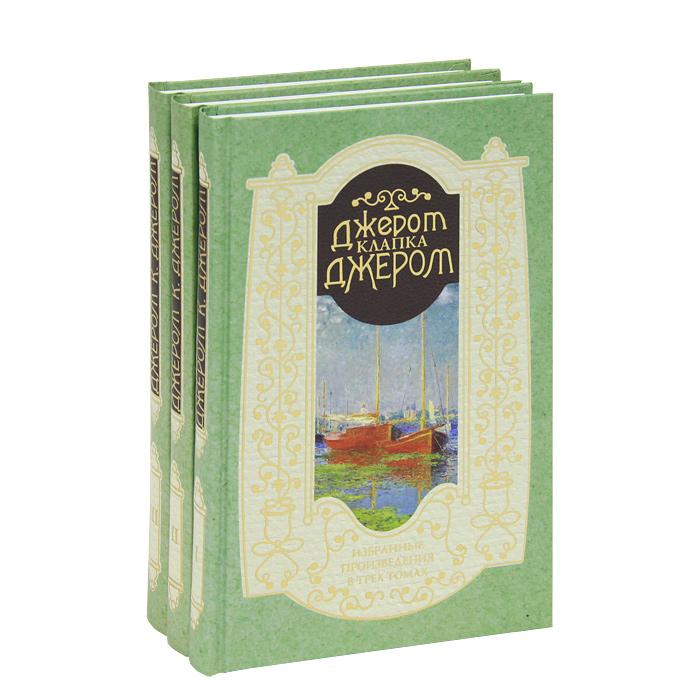 цена на Джером Клапка Джером Джером Клапка Джером. Избранные произведения в 3 томах (комплект)
