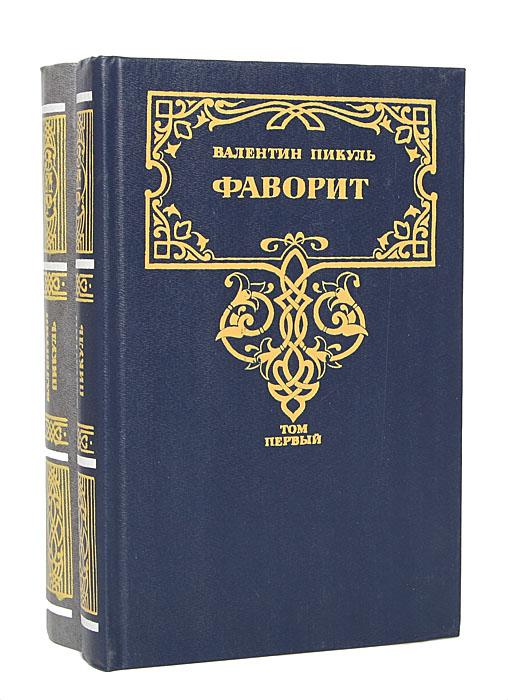Валентин Пикуль Фаворит (комплект из 2 книг) русско турецкие войны парадоксальное и малоизвестное часть 2