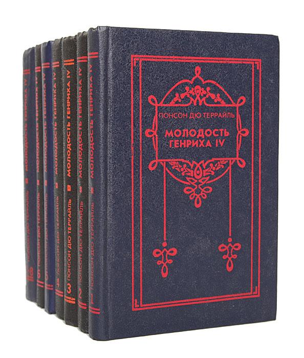 Понсон дю Террайль Молодость Генриха IV. В 8 томах (комплект из 7 книг)
