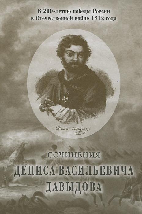 Д. В. Давыдов Сочинения Дениса Васильевича Давыдова