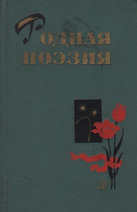 Родная поэзия о тебе ленинград город ленина в поэзии народов ссср