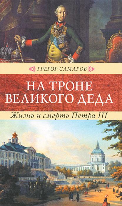 Грегор Самаров На троне великого деда. Жизнь и смерть Петра III грегор самаров трансвааль