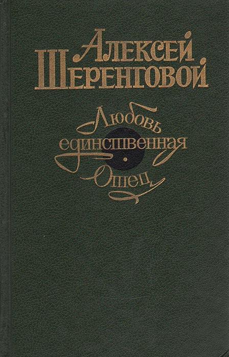 Алексей Шеренговой Любовь единственная. Отец рудан в любовь с последнего взгляда романы