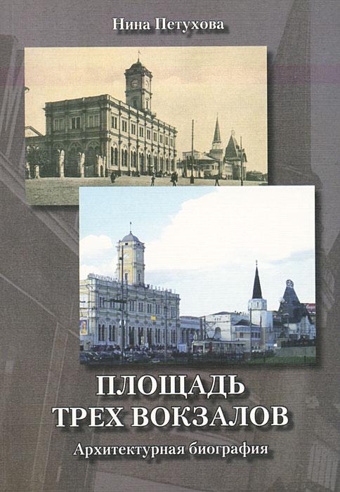 Площадь Трех вокзалов. Архитектурная биография