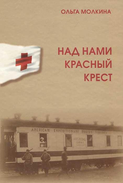 Ольга Молкина Над нами Красный Крест