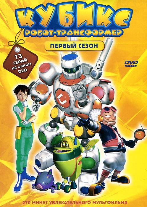 Кубикс: Робот-трансформер: Первый сезон, Серии 1-13