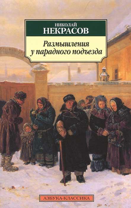 Николай Некрасов Размышления у парадного подъезда