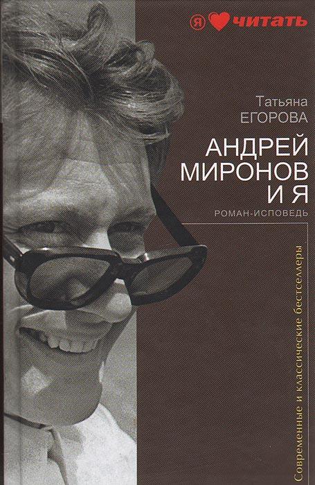 Татьяна Егорова Андрей Миронов и я