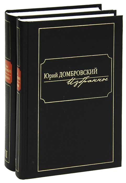 Юрий Домбровский Юрий Домбровский. Избранное в 2 томах (комплект)