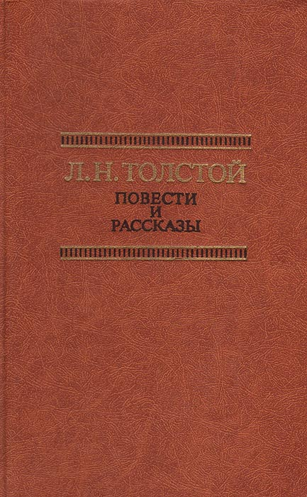 Л. Н. Толстой Л. Н. Толстой. Повести и рассказы агафонов н три повести
