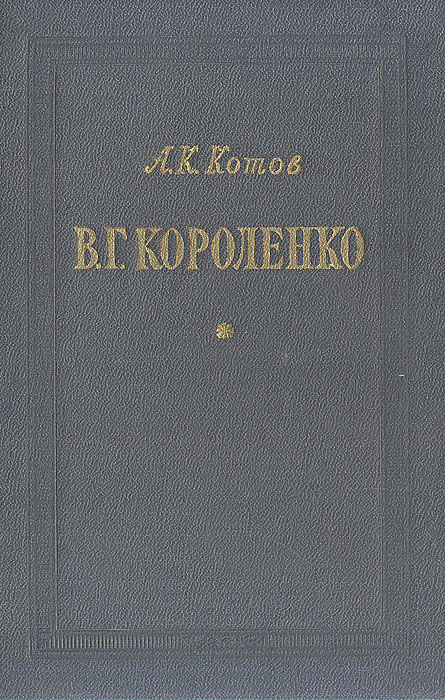 А. К. Котов В. Г. Короленко