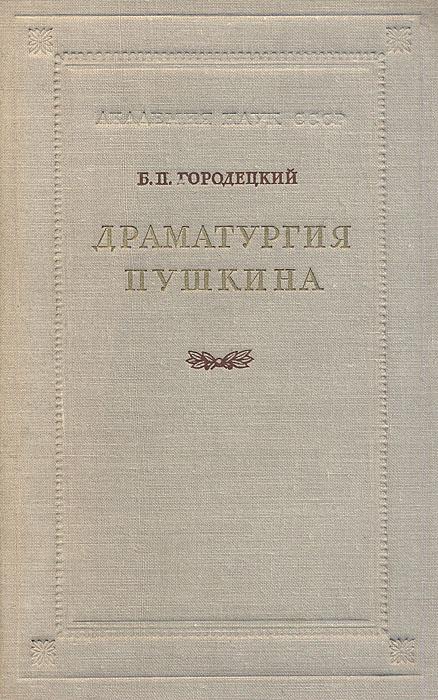 Б. П. Городецкий Драматургия Пушкина
