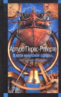 Артуро Перес-Реверте Карта небесной сферы, или Тайный меридиан
