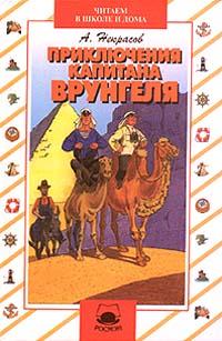 купить А. Некрасов Приключения капитана Врунгеля по цене 640 рублей