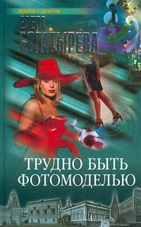 Елена Богатырева Трудно быть фотомоделью стоимость