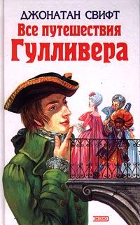 Джонатан Свифт Все путешествия Гулливера джонатан свифт все лучшие сказки мира сборник
