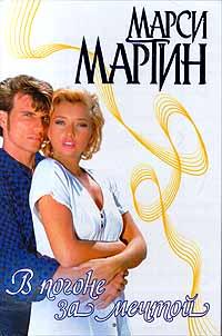 цена на Марси Мартин В погоне за мечтой