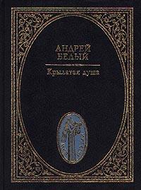 Андрей Белый Крылатая душа андрей белый андрей белый на рубеже двух столетий