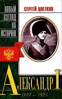 Сергей Цветков Александр I (1777 - 1825)