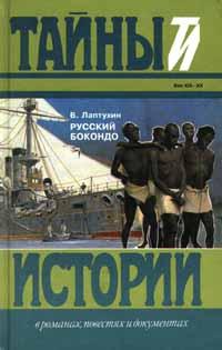 В. Лаптухин Русский Бокондо