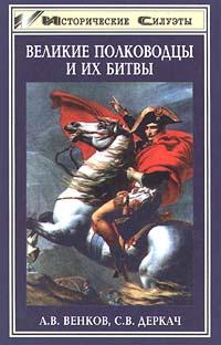 А. В. Венков, С. В. Деркач Великие полководцы и их битвы