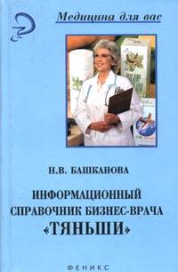 Н. В. Башканова Информационный справочник бизнес-врача Тяньши медицина xxi век