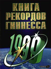 Авторский Коллектив Книга рекордов Гиннесса. 1999 книга гиннеса рекордов