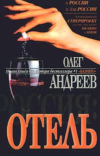 бассейны Олег Андреев Россия: Отель