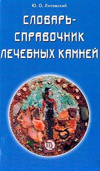 Липовский Ю.О. Словарь-справочник лечебных камней