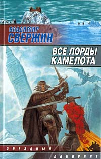 Владимир Свержин Все лорды Камелота
