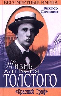 Виктор Петелин Жизнь Алексея Толстого. `Красный Граф`