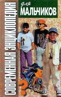 Николай Белов,Автор не указан Современная энциклопедия для мальчиков татьяна гуляева рабы амбиций как помочь подростку найти себя