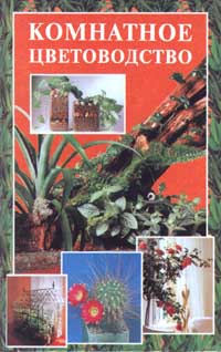 Автор не указан Комнатное цветоводство коллектив авторов комнатное цветоводство