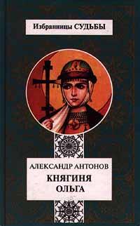 Александр Антонов Княгиня Ольга