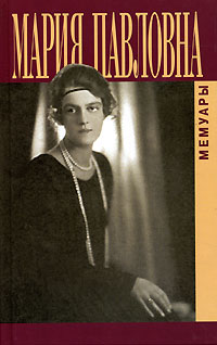 Мария Романова Мария Павловна. Мемуары