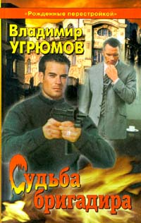 Владимир Угрюмов Рожденные перестройкой. Книга 1. Судьба бригадира