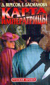 Вересов Д. (Прияткин Д.А.) Карта императрицы
