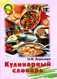 Апрелова Н.Ф. Кулинарный словарь