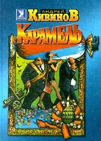 Андрей Кивинов Карамель цена