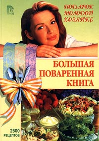 Автор не указан Большая поваренная книга. Подарок молодой хозяйке. 2500 рецептов завтрак на скорую руку