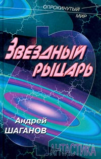 Андрей Шаганов Звездный рыцарь