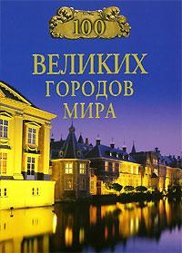 Н. А. Ионина. 100 великих городов мира