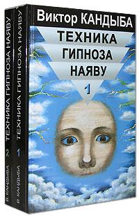 Техника гипноза наяву (комплект из 2 книг)