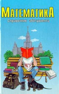 О. Смирнов Математика. Справочник абитуриента