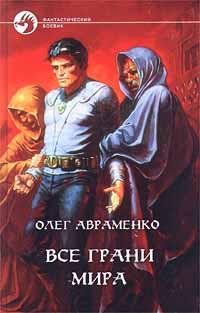 Олег Авраменко Все грани мира